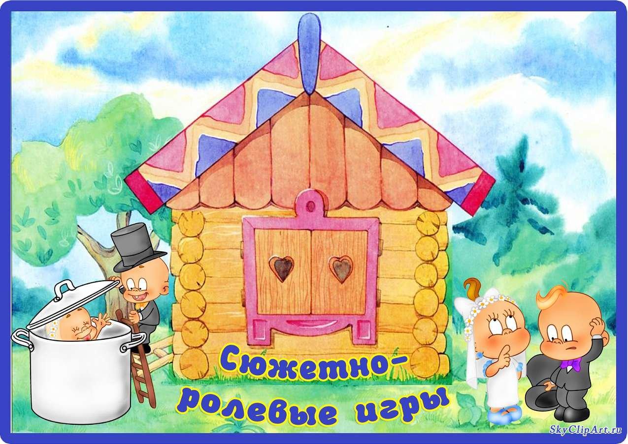 Картинки для сюжетно-ролевых игр в детском саду своими руками картинки кафе